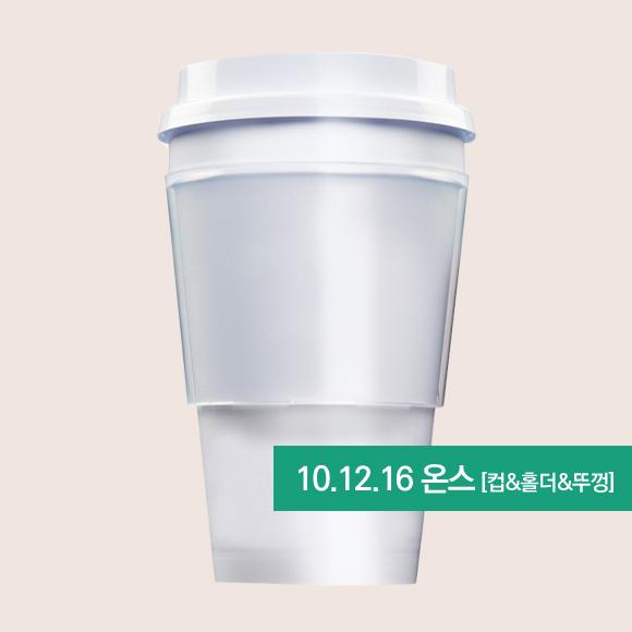백색컵 & 투명컵 10.12.16온스