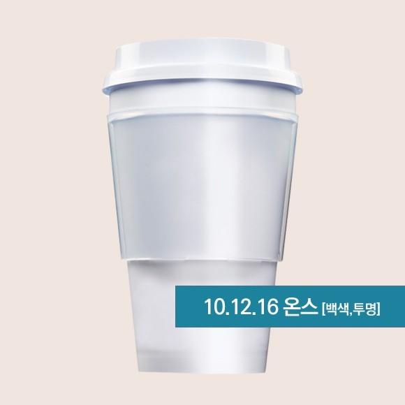 백색, 투명컵 10.12.16온스 [컵 & 홀더]